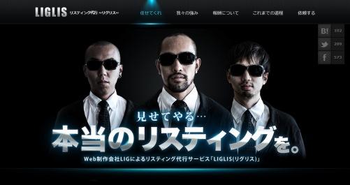 リスティング広告代行サービス LIGLIS~リグリス~.jpg