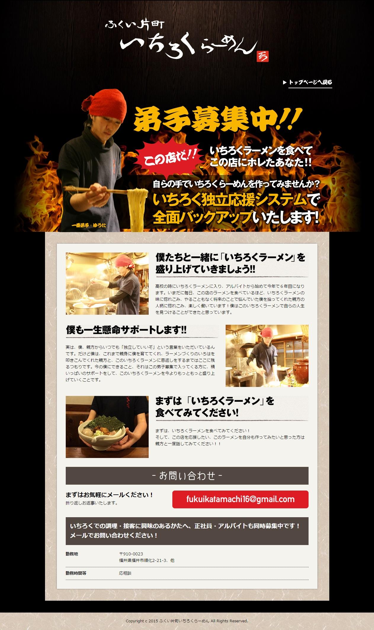 いちろくラーメン弟子募集   福井片町のラーメン屋さん