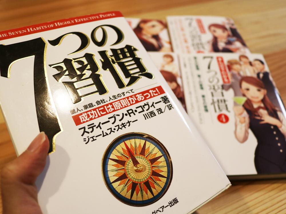 「7つの習慣」 日本語版