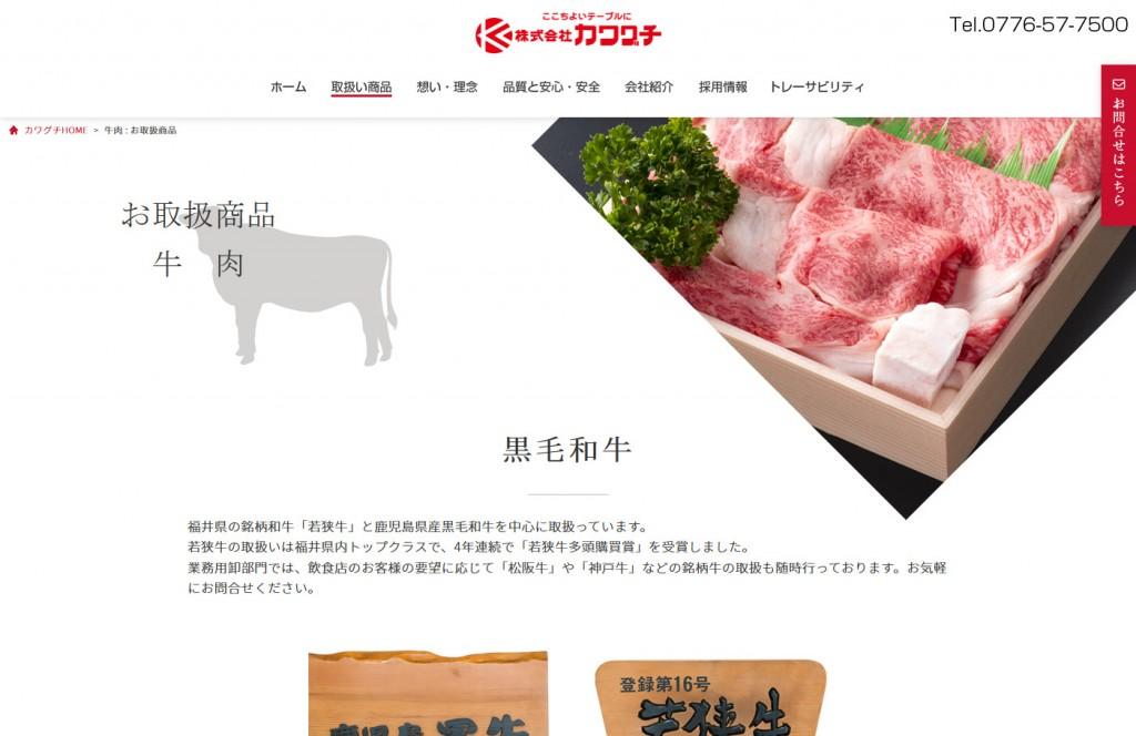牛肉-お取扱商品 | 株式会社カワグチ