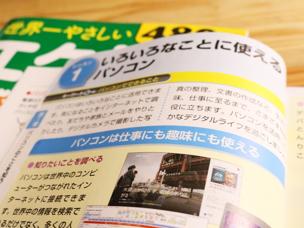 パソコンの入門書 (2)