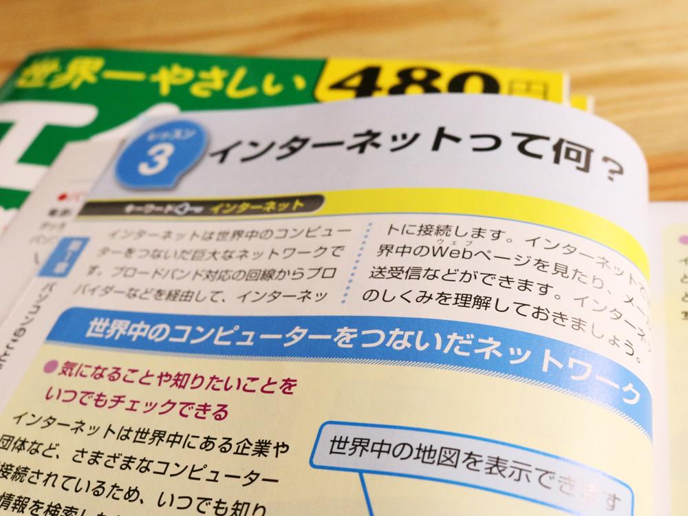 パソコンの入門書 (3)