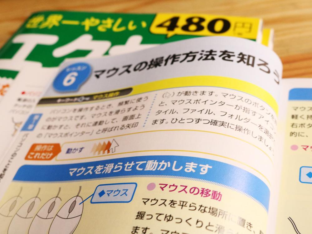 パソコンの入門書 (4)