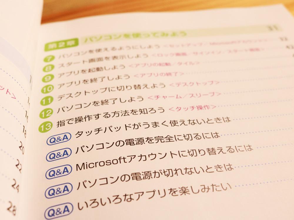 パソコンの入門書 目次 (2)