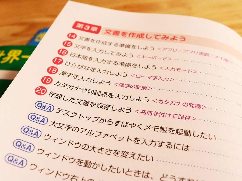 パソコンの入門書 目次 (3)