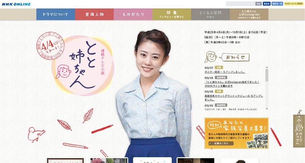 連続テレビ小説「とと姉ちゃん」 公式サイト