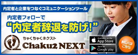 内定者フォロー で内定者事態を防げ Chaku2NEXT(ちゃくちゃくネクスト)