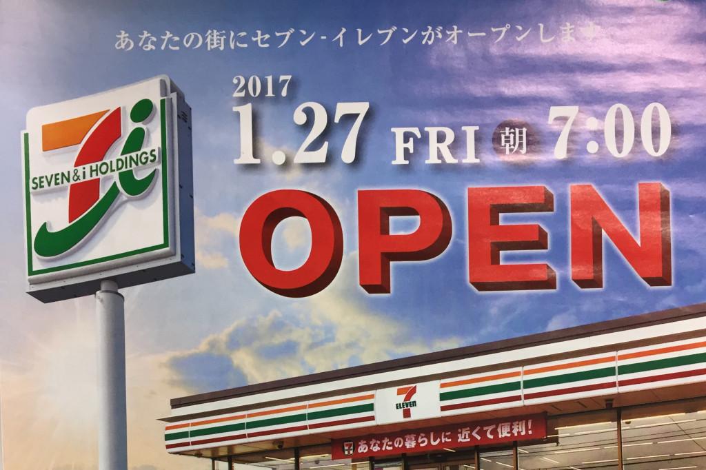 写真-2017-01-27-13-25-53