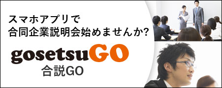 スマホアプリで合説-合説GO!